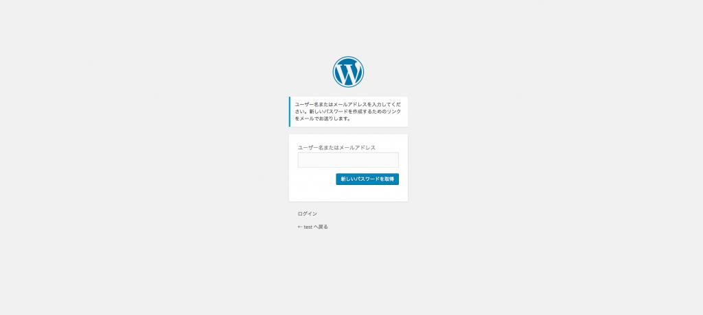 Wordpressでデータベースからパスワードを変更する方法