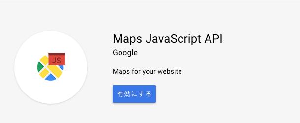 左メニューを表示し、APIとサービス>認証情報をクリックします。