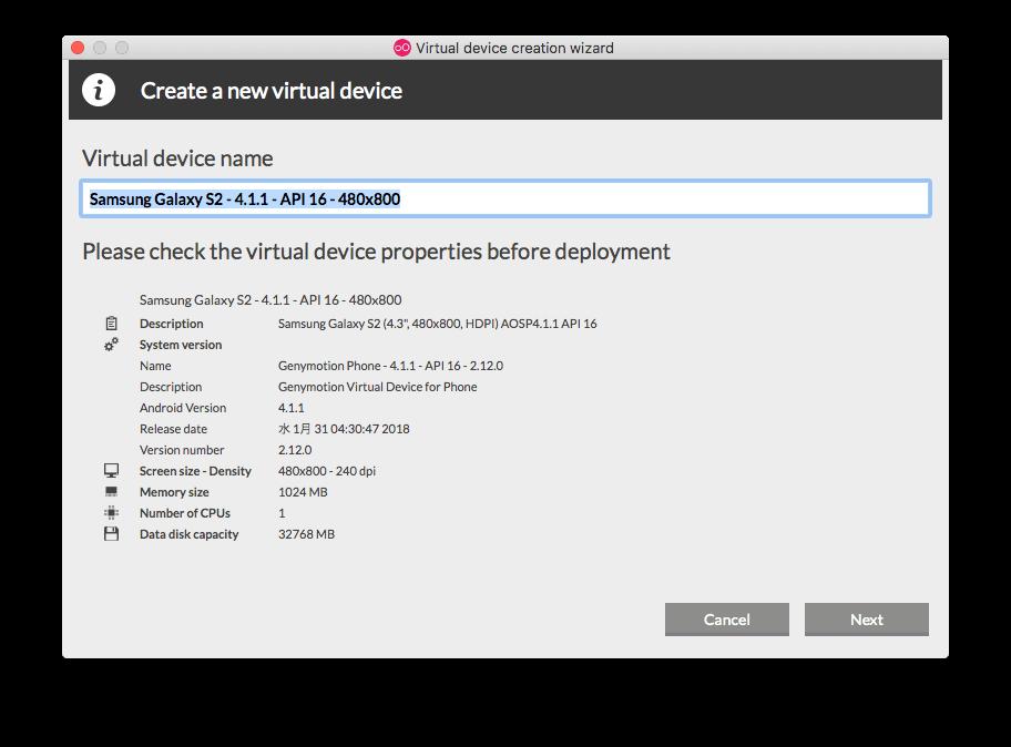 macでAndroidを動かす方法