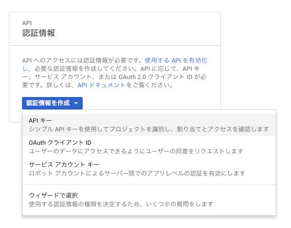 認証情報を作成>APIキー を押します。