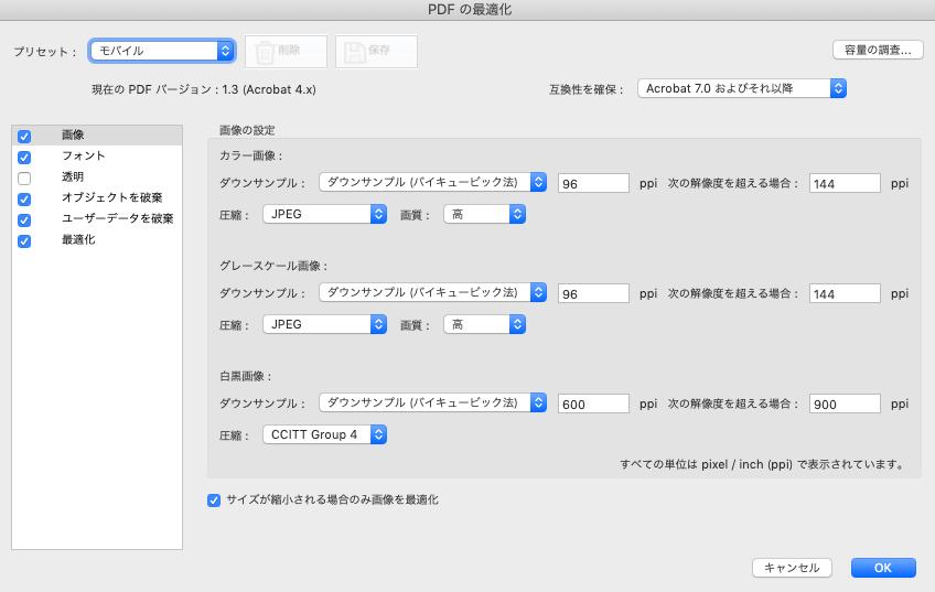 PDFを手っ取り早く軽くする方法