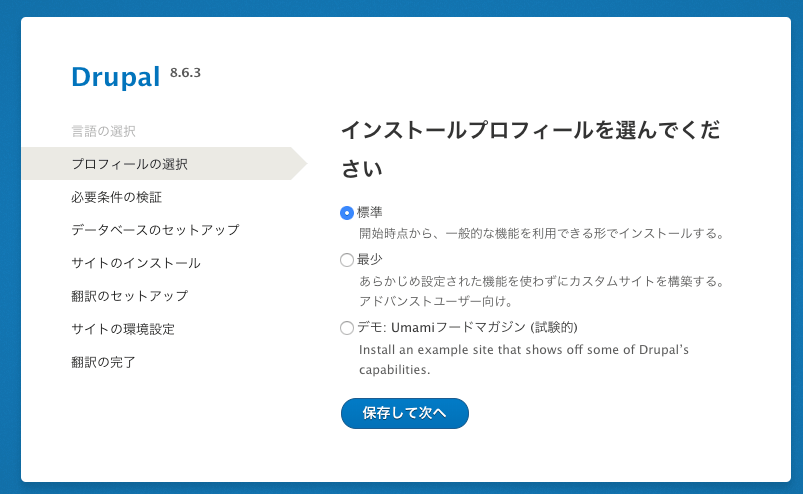 言語設定が成功し、次の項目に行くことができました。この流れで、「保存して次へ」を押します。