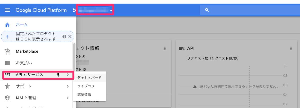 ホームに戻り、先程の「プロジェクトの選択」をクリックします。その後左メニューから「APIとサービス」を選択します。