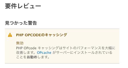 重大なエラーは消えたようです。 PHP OPCODEのキャッシングに関しては無視して、そのまま一番下にある、とりあえず進むをクリックします。