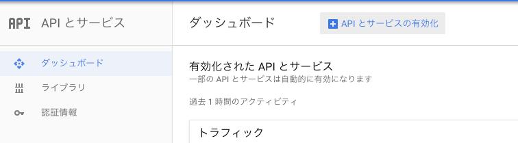 APIとサービスの有効化をクリックします。